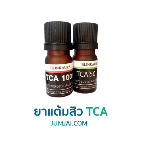 กรดยาแต้มสิว-TCA
