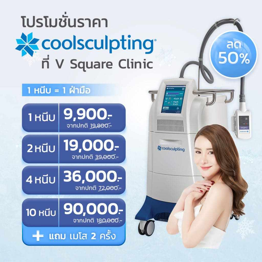 โปรโมชั่น-Coolsculpting-กำจัดไขมันด้วยความเย็น
