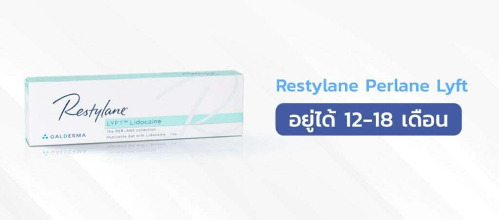 Restylane-Perlane-Lyft-12-18month