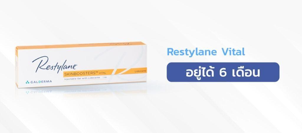 Restylane-Vital-6เดือน