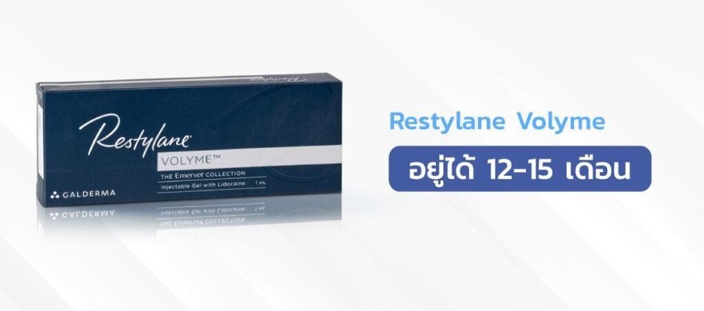 Restylane-Volyme-12-15เดือน